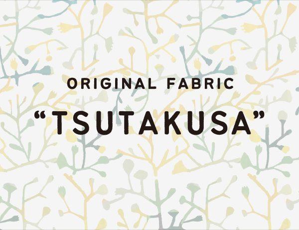 オリジナルファブリック『TSUTAKUSA』(蔦草)
